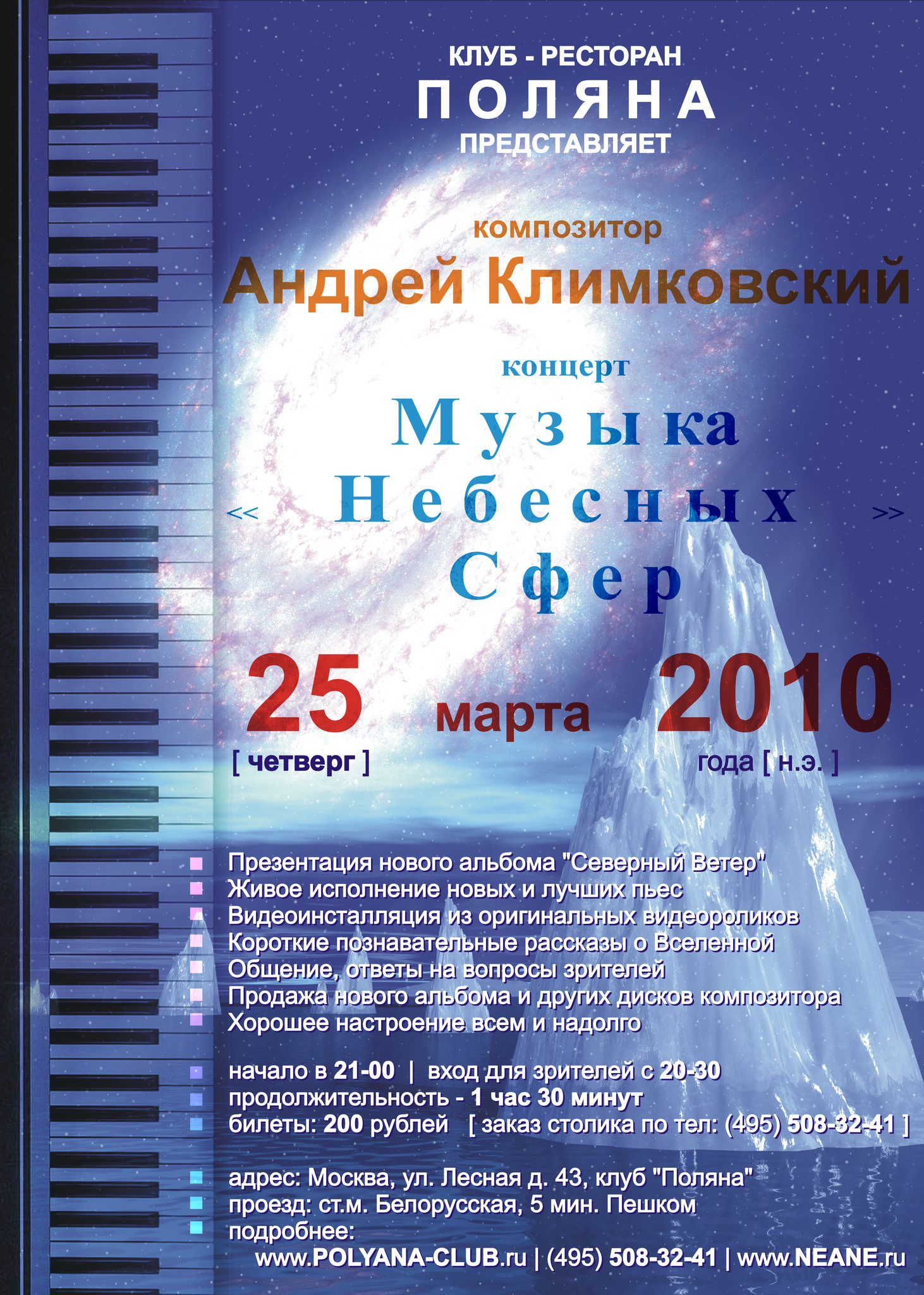 Андрей Климковский и друзья - Концерт «Музыка Небесных Сфер» в Большом Планетарии Москвы