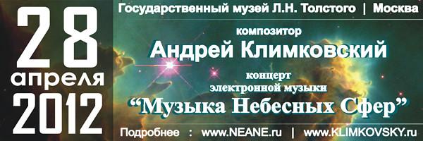28 апреля 2012 | концерт Андрея Климковского ''Музыка Небесных Сфер'' в музее Л.Н.Толстого | Москва