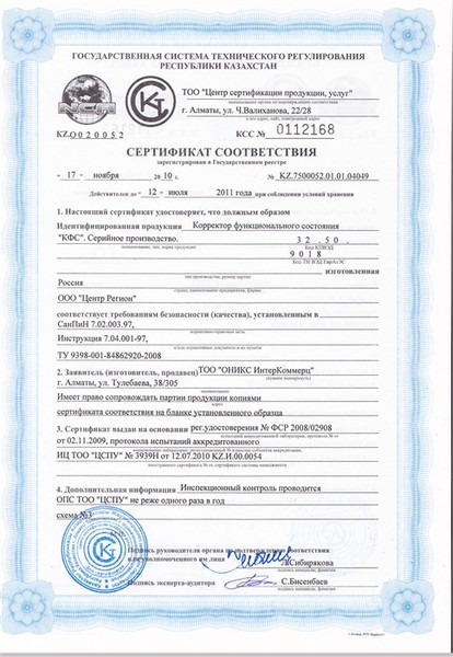 Год гарантии на территории Казахстана.  Товар сертифицирован!  Официальный сайт: http://www.express-gsm.ru.