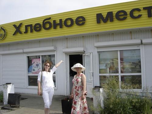Иркутск. Хлебное место