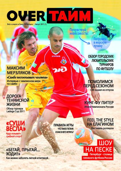 В Санкт-Петербурге появился новый спортивный глянцевый журнал