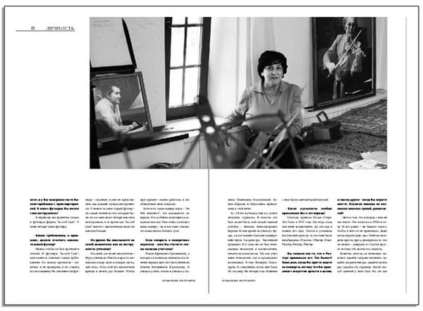 """Фотосъемка домашнего портрета. Наталья Гутман для """"Музыкальных инструментов"""""""
