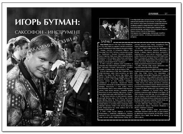 репортажные портреты музыкантов