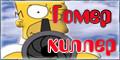 Симпсоны: Гомер киллер