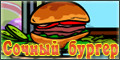 Сочный бургер