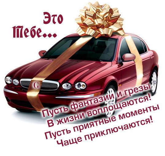 Прикольные поздравления с днем рождения мужчине шоферу