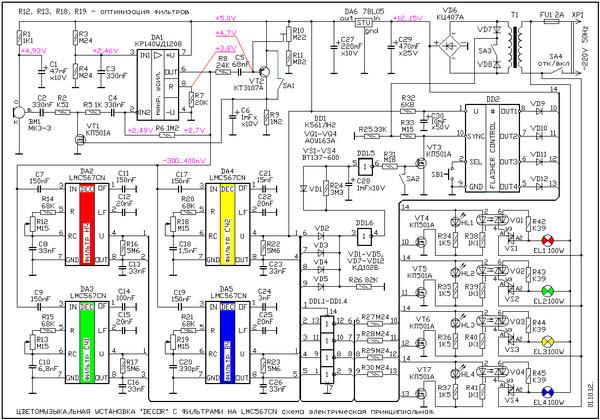 Принципиальная схема показана на рисунке.  1. Источник питания.  Связь с источником звука - акустическая посредством...