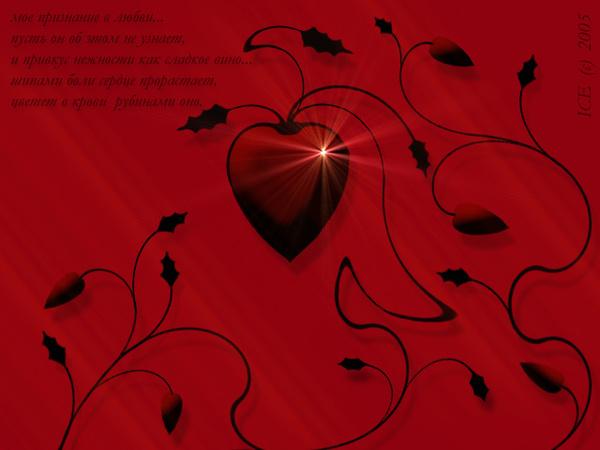 Поздравляем с днём Всех Влюблённых!!! I-556