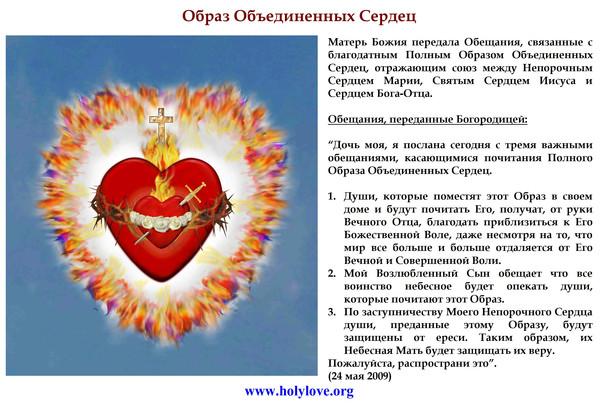 Объединенные Сердца - образ и обещания