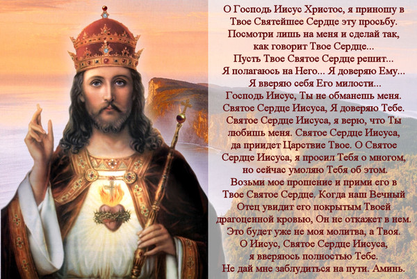 Молитва доверия Святейшему Сердцу Иисуса