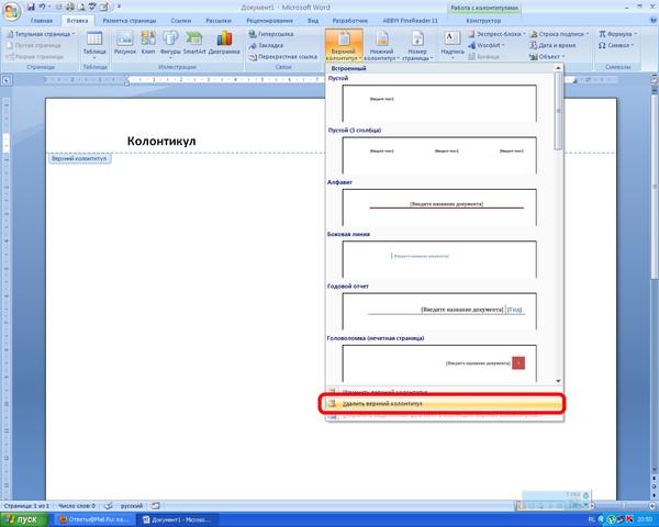 Как сделать колонтитул на одной страницы в ворде 2010