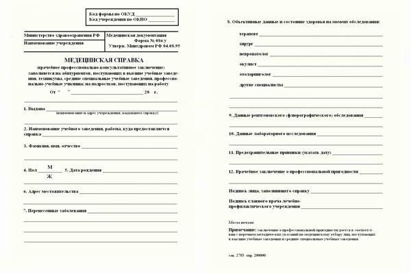 086 у справка бланк нового образца украина - фото 2