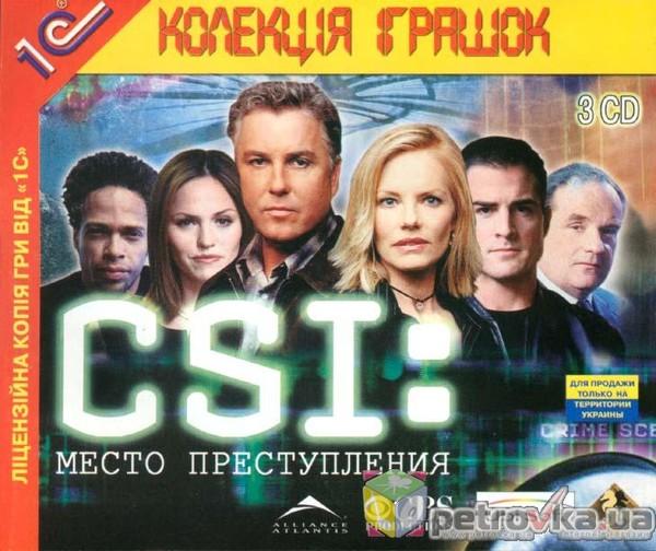 Купить CSI 3: Измерения Убийства (DVD). CSI: Место преступления.