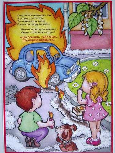 Детям о правилах пожарной