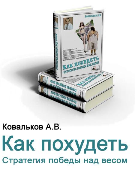 диетолога ковалькова
