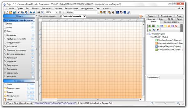 рисования UML диаграмм,