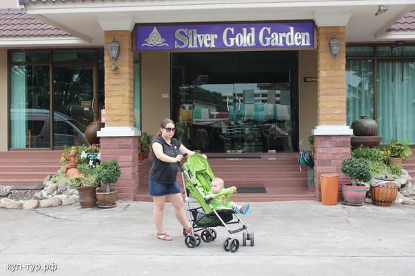 silver golden garden отзывы об отеле