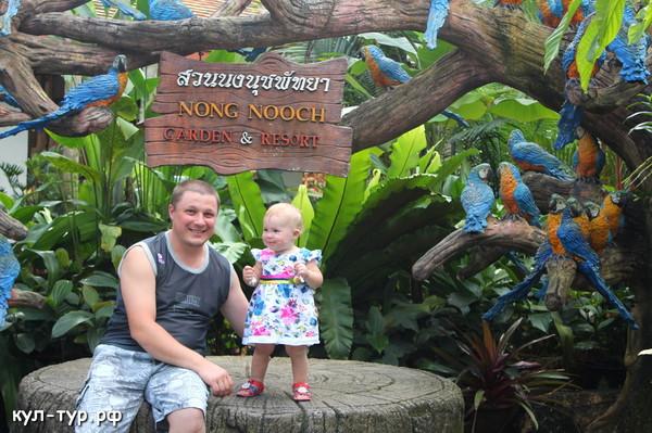 парк ботанический нонг нуч