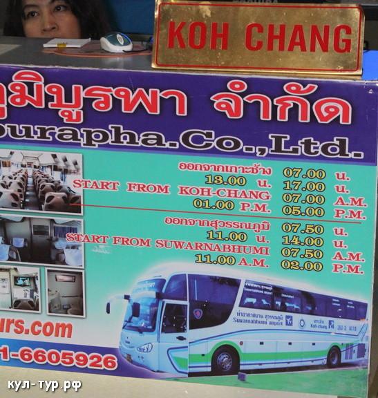 автобус на Ко Чанг