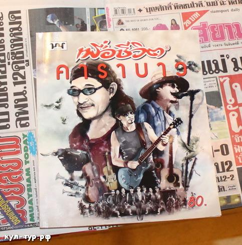 журналы в тайланде