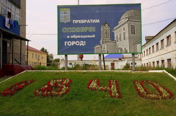 Сухиничи Калужская облость