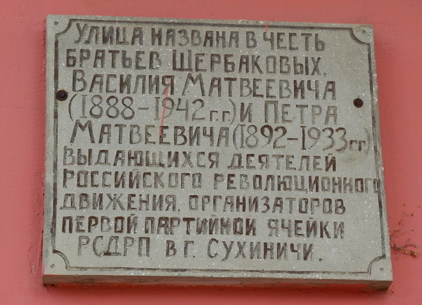 древняя история Сухинич