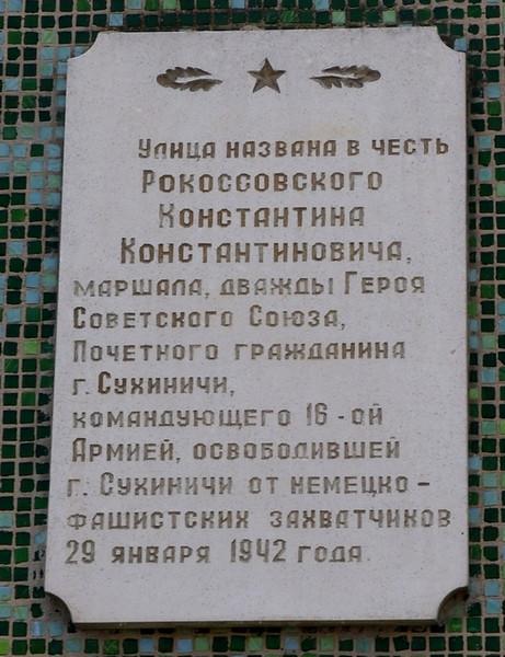 памятник Рокосовскому