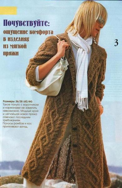 Пальто с узором кос и ромбов.