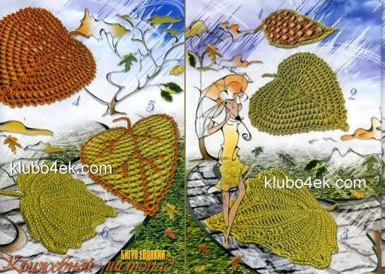 Разнообразные листья со