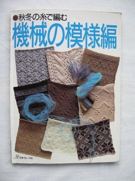 Вязание крючком жилета из элементов