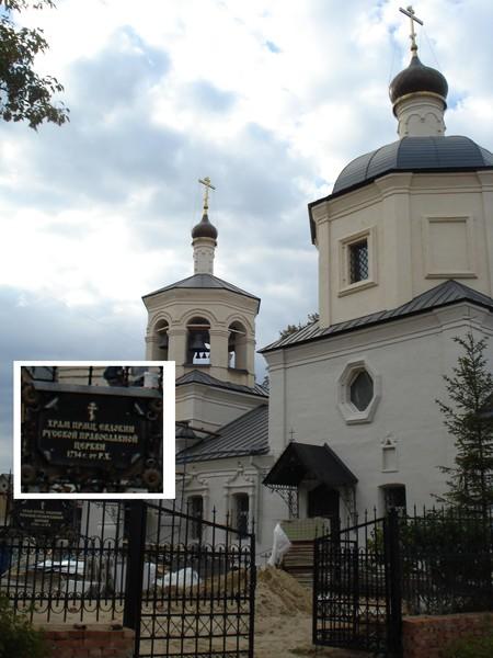 Казань.Церковь Святой Евдокии, 1734г.