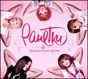 Обложка второго альбома группы