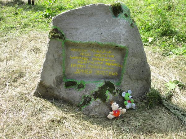 сказочный камень