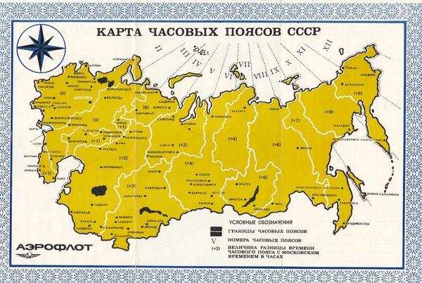 Ответы@Mail.Ru: Сколько часовых поясов было в России в 1985 г. и ...