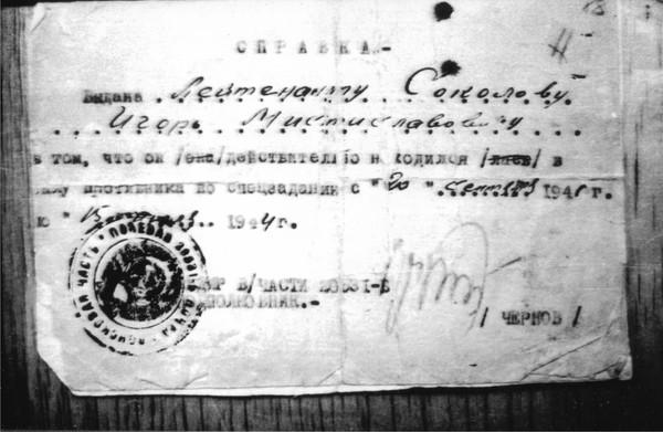 Справка - Старшему Лейтенанту - Соколову Игорю Мистиславивечу
