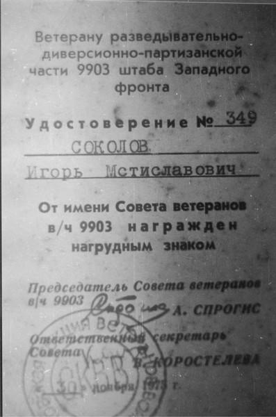 Ветерану разведывательно-диверсионно-партизанской части 9903 штаба Западного фронта Удостоверение №