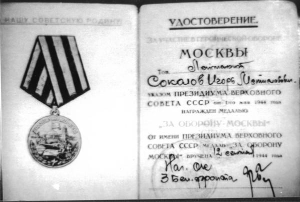 Спасибо! За нашу Советскую Родину!