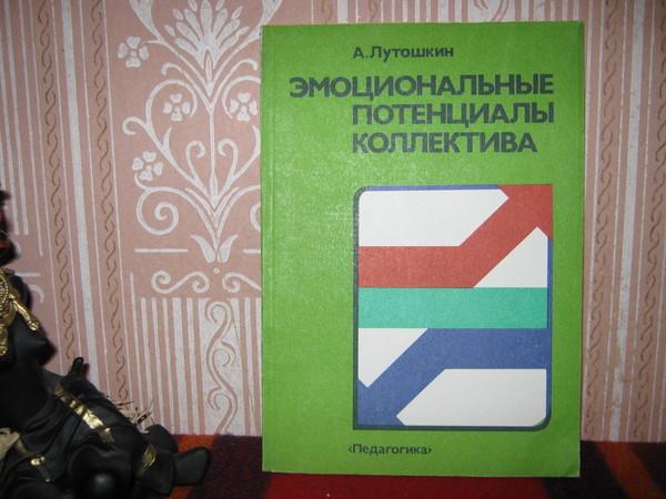 этой книги в продаже В... Все экземпляры.  Лутошкин А.Н. Эмоциональные потенциалы коллектива.  М.Педагогика.
