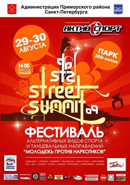 Street Summit 2009