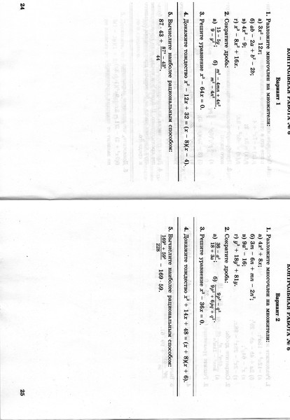 Решебник По Географии Печатная Тетрадь 7 Класс