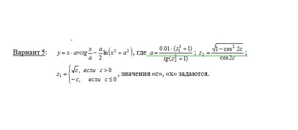 Задание: Составить блок-схему алгоритма и программу для вычисления значений пере-менных.  Вывести на экран значения...