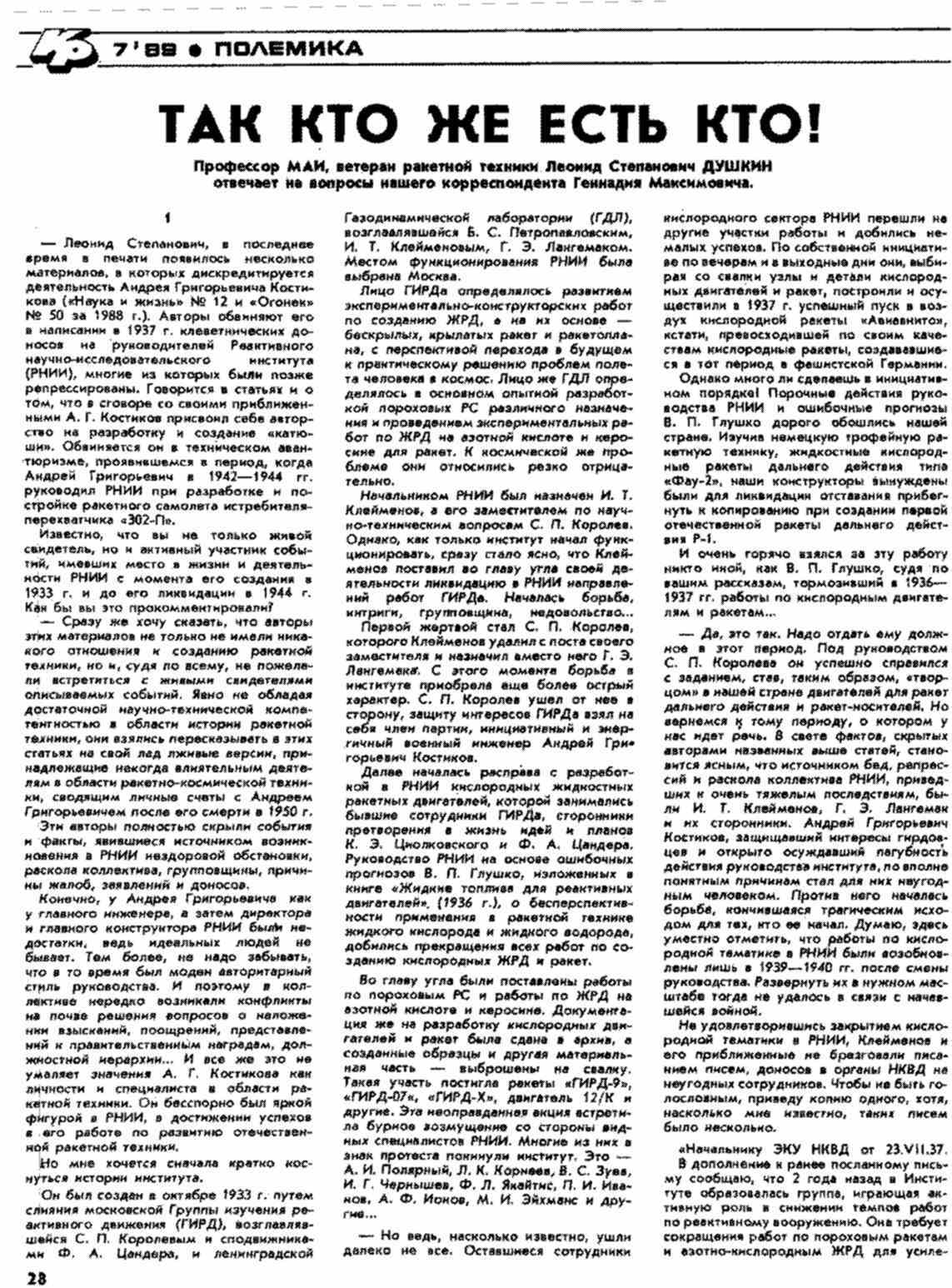 Постановление см ссср сс от г вопросы реактивного вооружения