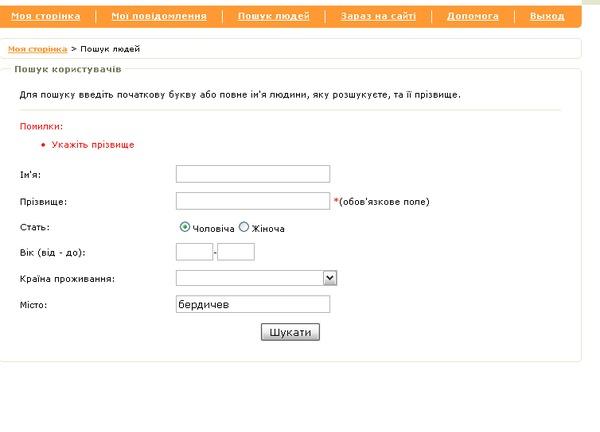 как найти знакомых в mail ru