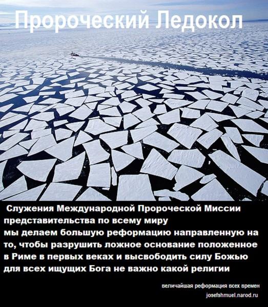 ИОСИФ ШМУЭЛЬ - Пророческий Ледокол