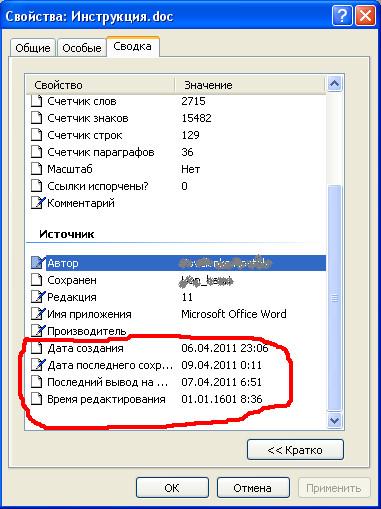 вопрос о данных указанных в свойствах документа
