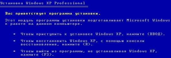 ...программа Windows XP и после загрузки появляется меню, в нём нужно выбрать Что бы восстановить Windows XP с...
