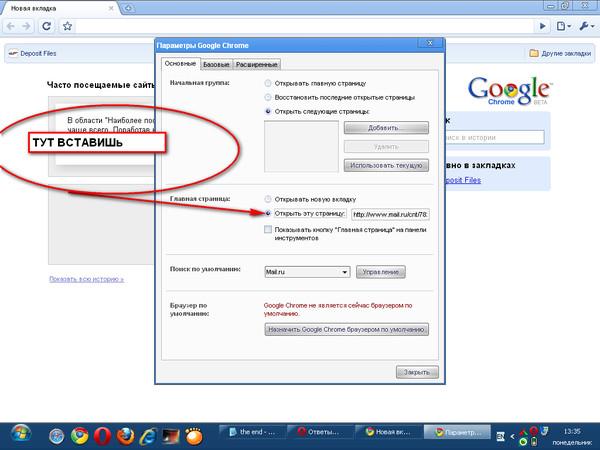 Как сделать в гугл хром стартовую страницу