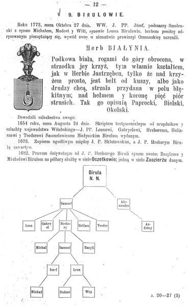 герб перевод