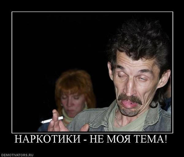 В России появился новый вид наркотика: 151 человек отравился, четверо умерли - Цензор.НЕТ 2857