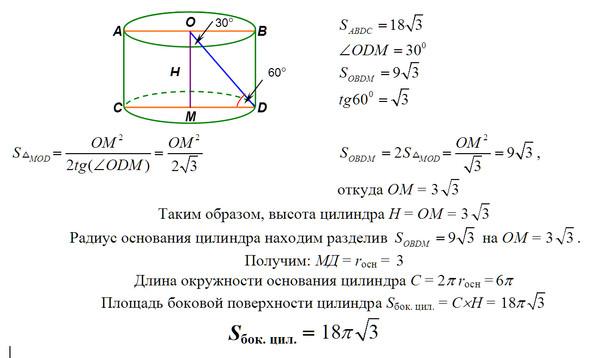 Как найти площадь боковой поверхности цилиндра
